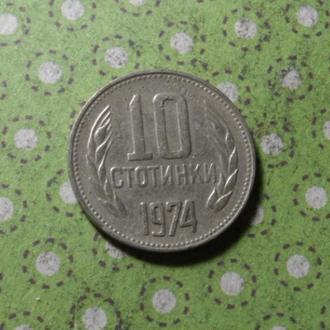 Болгария 1974 год монета 10 стотинок !