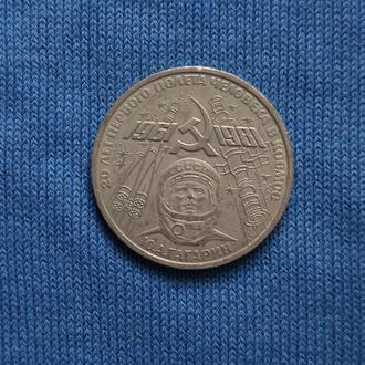 СССР 1 руб 1981 г Гагарин