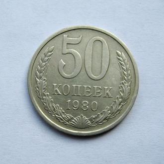 50 коп. = 1980 г. = СССР