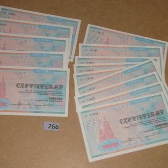 Сертифікат UNC (№266)