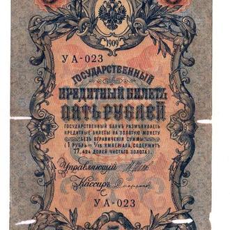 5 руб. = 1909 г. = ШИПОВ - СОФРОНОВ = УА-023 = РОССИЯ