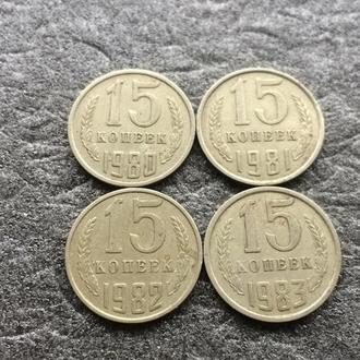 СССР 15 копеек 1980 1981 1982 1983 год 4шт. (х108)