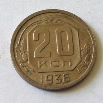 СССР 20 копеек 1936 год. Состояние. В коллекцию. (д-4-6). Еще 100 лотов!