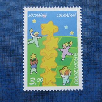 Марка Украина 2000 Европа септ дети MNH