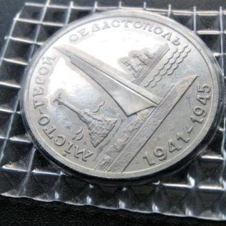 200 000 крб. 1995 р. Місто-герой/Город-герой Севастополь