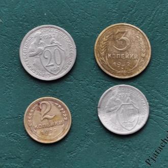 Набор 20,  15 копеек 1932 г. и  3, 2  копейки 1932 г. СССР  одним лотом