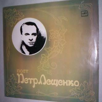пластинка Поет Петр Лещенко