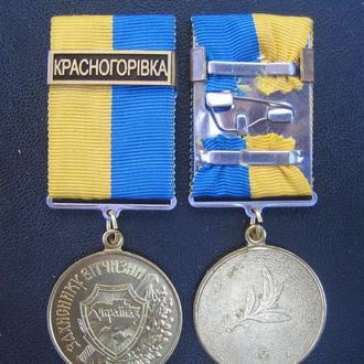 Медаль Участнику Ветерану АТО Красногорівка