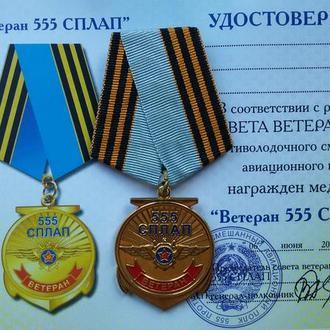 """медаль """"Ветеран 555 СПЛАП"""""""