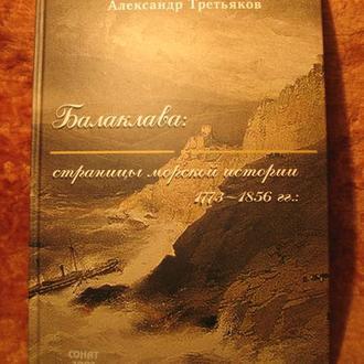 Балаклава страницы морской истории