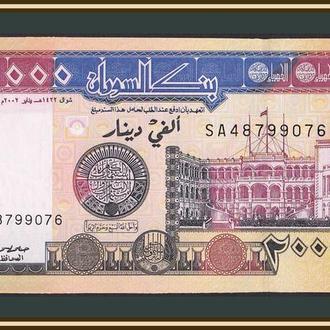 Судан 2000 динаров 2002 P-62 (62a) UNC