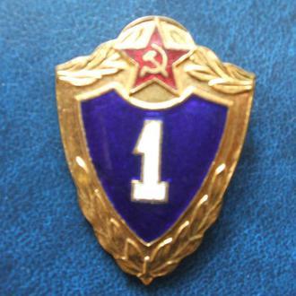 СССР. ЗНАК. Классность солдата Советской Армии I степени (на булавке)