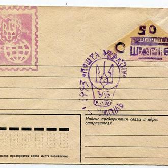 Конверт із штампами 1993 р.