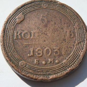 5 Копеек 1803 года(Е.М.)-Кольцевик в Коллекцию,Оригинал 100% RAR!!!