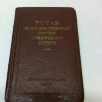 продам устав коммунистической партии советского союза 1955 года