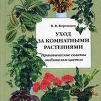В.В.Воронцов УХОД ЗА КОМНАТНЫМИ РАСТЕНИЯМИ