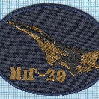 Шеврон. Нашивка ВС ВВС Украины. Авиация. МИГ-29 . ВПС.