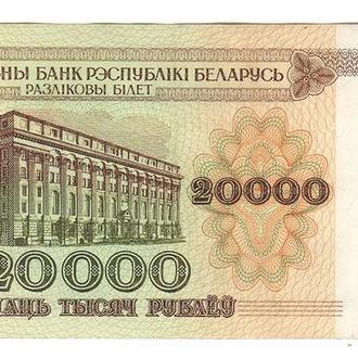 Беларусь 20000 рублёу 1994  ПОГОНЯ  ст герб