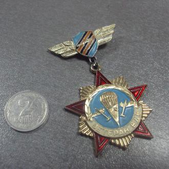 знак ветеран вдв №Ж8790