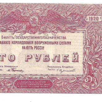 100 рублей ВСЮР Юг России 1920 Мозаика. Редкая