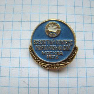 Всесоюзный конгресс миролюбивых сил Москва 1973 г.