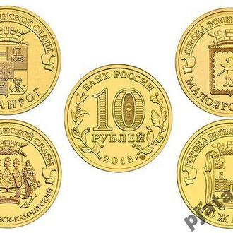 10 рублей Можайск, Таганрог, Малоярославец, Петропавловск 4  монеты одним лотом