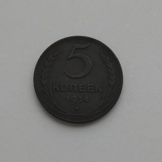 5копеек 1924г