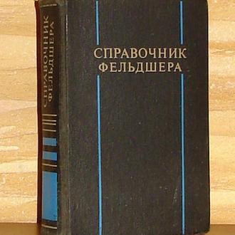 Справочник фельдшера. Под ред. Шабанова