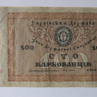 100 карбованців 1918 р.
