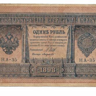 1 рубль Россия 1915 1898 имперск. выпуск НА-35 Лавровский. Редкий