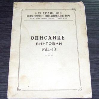 Описание винтовки МЦ-13.