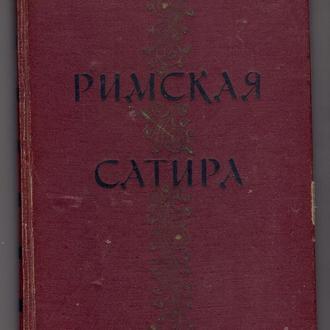 """""""Римская сатира"""" , 1957 г."""