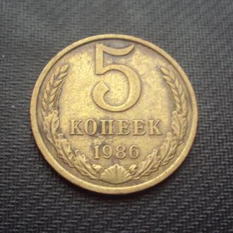 СССР 5 коп. 1986г.