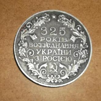Настольная медаль 325 лет вос. Украины с Россией