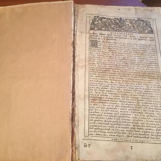 Елизаветенская Библия