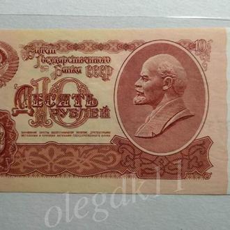 10 рублей 1961 / СССР / UNC-aUNC / серия чЛ