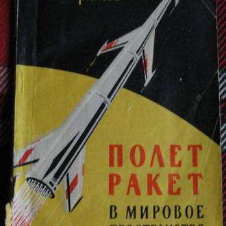 Полет ракет в мировое пространство. И.А. Меркулов.
