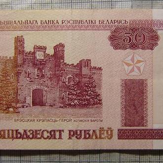 Беларусь, 50 рублей 2000 г