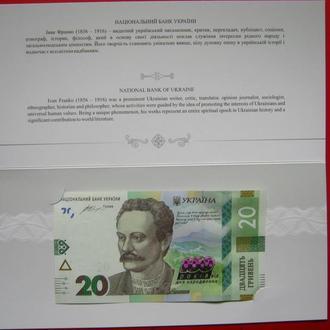 Україна_ 20 гривень 2016 року 160 років від дня народження Івана Франка