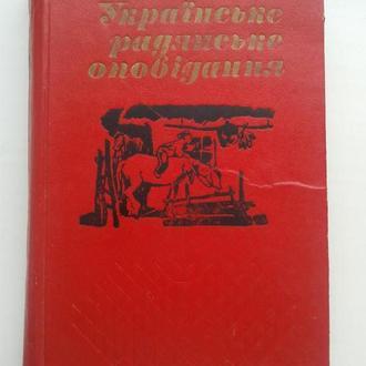 книга Українське радянське оповідання 1975
