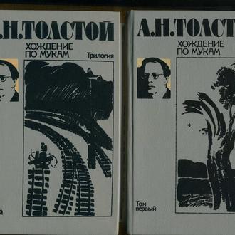 книга Хождение по мукам - А.Н. Толстой