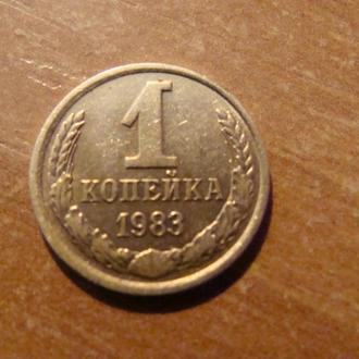 СССР 1 копейка 1983