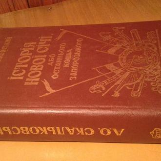 Скальковський А.О. Історія Нової Січі, або останнього Коша запорозького