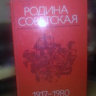 Родина Советская. 1917-1980