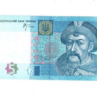 5 грн Украина 2005 год Стельмах  Пресс. Unc.