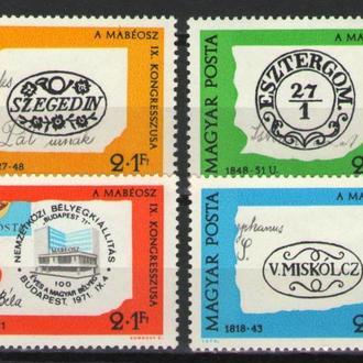 Венгрия 1972 ** Почта Штемпели серия MNH