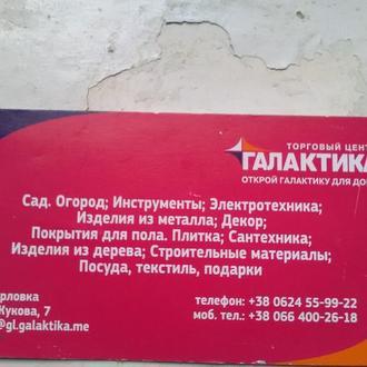 "карточка-визитка магазина ""Галактика"" Горловка"