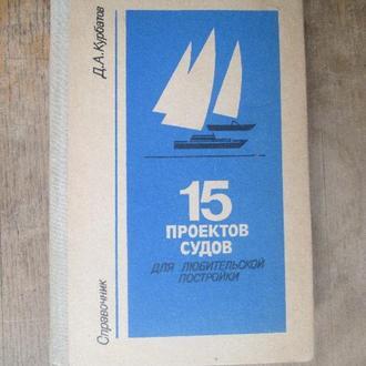 15 проектов судов. для любительской постройки.