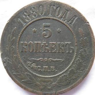 5 копеек 1880г.