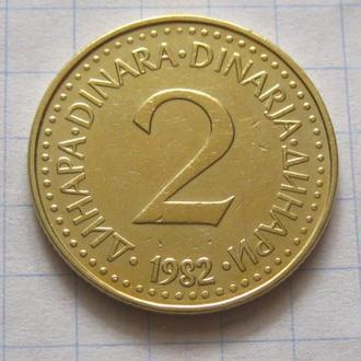 Югославия _ 2 денар 1982 года